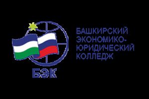 Башкирский экономико-юридический колледж